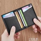 卡包男超薄名片夾簡約卡夾女銀行卡套多卡位卡片包駕駛證皮套『小淇嚴選』