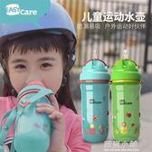 伊斯卡爾兒童水杯寶寶學飲杯學生喝水杯子幼兒園背帶水壺吸管杯 藍嵐