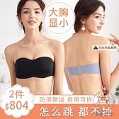 2件装 bra無肩帶內衣女防滑聚攏上托無痕超薄款大胸顯小胸隱形文胸抹胸【貼身日記】