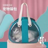 貓包外出便攜透氣寵物背包可折疊貓咪太空艙雙肩挎包手提式透明全景航空箱【Kacey Devlin】