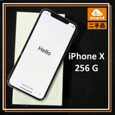 【愛拉風】iPhoneX 256G 外觀極新 整新機 可刷卡分期 店內保固一個月 白