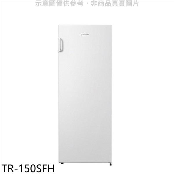 大同【TR-150SFH】154公升直立式冷凍櫃