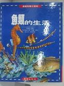 【書寶二手書T2/少年童書_FLI】魚類的生活