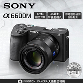SONY A6600M α6600 SEL18135變焦鏡頭 公司貨 再送64G高速卡+專用電池+座充+相機包超值組