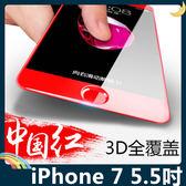iPhone 7 Plus 5.5吋 RED弧面滿版鋼化膜 3D曲面玻璃貼 高清原色 防刮耐磨 防爆抗汙 保護膜 保護貼