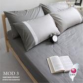6x6.2加大雙人床包枕套兩件組 【不含被套】【 MOD3 鐵灰X銀白X銀灰 】素色無印系列 100% 精梳棉 OLIVIA