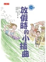 二手書博民逛書店 《放假時的小插曲-超級姊弟3》 R2Y ISBN:9862164956│茱蒂.布倫