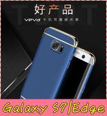 【萌萌噠】三星 Galaxy S7 / S7Edge 輕薄款 三件套保護殼 上下電鍍邊框+霧面磨砂硬殼組合款 手機殼