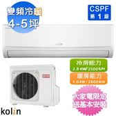 Kolin歌林4-5坪四方吹變頻冷暖KDV-28207/KSA-282DC07(CSPF機種)送基本安裝+舊機回收