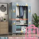 簡易布藝衣柜家用臥室組裝布衣柜簡約收納掛衣櫥【匯美優品】