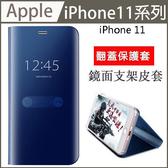 【鏡面皮套】iPhone11 11Pro Max 半透視 保護套 掀蓋皮套 翻頁手機套 手機殼 化妝鏡 支架 鏡子殼 i11