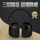 隔音耳罩專業防噪音睡眠用睡覺學習舒適靜音...