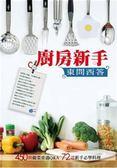 (二手書)廚房新手東問西答:飲食烹飪寶典(1)