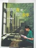 【書寶二手書T2/一般小說_C87】故事的我和我的故事_北一女.綠園文粹