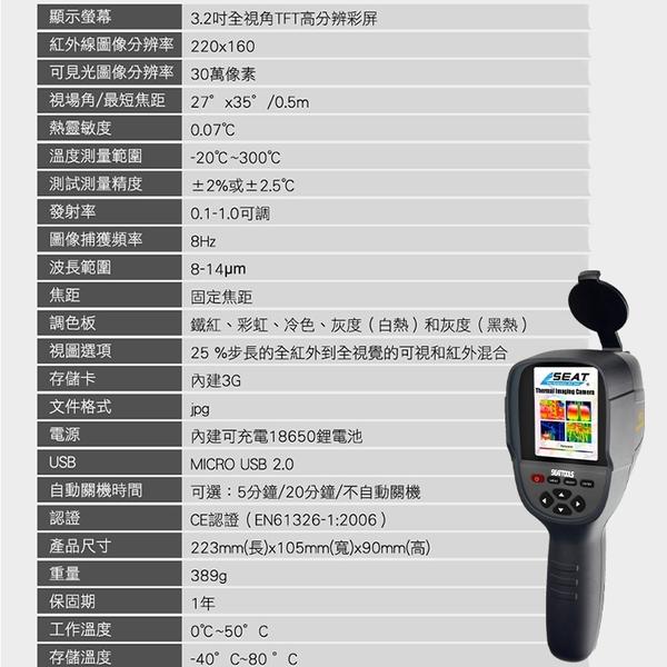 紅外線測溫儀 紅外線熱像儀 紅外線溫度計 水電抓漏 空調 冷氣 彩色顯示 MET-FLTG300+2