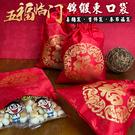 錦緞 福袋 束口袋 (大號-五福臨門) 法寶袋 春節福袋 首飾袋 喜糖 收納袋 刺繡袋 金飾【塔克】