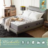 漫步系列-米歇爾天絲透氣硬式泡棉床墊/單人3.5尺/H&D東稻家居