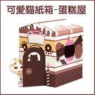 PetLand寵物樂園《日本CattyMan》貓咪經典紙箱貓玩具 - 蛋糕果子店