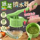 蔬菜擠水器 菜餡脫水器 1.2L大容量 生菜沙拉餃子餡擠水器 擠乾器【ZC0212】《約翰家庭百貨