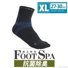 瑪榭 FootSpa抗菌除臭足弓腳踝加強1/2運動襪(27~30cm) MS-21055XL
