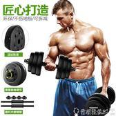 啞鈴 健身家用器材練臂肌20公斤40kg環保包膠啞鈴一對杠鈴 igo爾碩數位3c