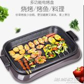 220V烤魚爐紙上烤魚電烤盤紙包魚鍋商用長方形無煙家用多功能插電大號     時尚教主