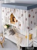 床簾 宿舍床簾蚊帳一體式遮光學生上鋪上下鋪通用寢室床圍新款加密簾子