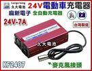 ✚久大電池❚麻新電子 KF2407 24V7A 電動車電池充電器 風扇 自動斷電 短路保護