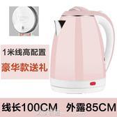電熱水壺 半球型電水水壺電熱水壺自動斷電家用大容量保溫304不銹鋼燒水壺 艾莎嚴選