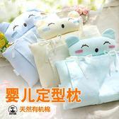 嬰兒枕頭0-1-3歲新生兒枕頭糾正矯正偏頭訂型枕純棉春秋夏季 英雄聯盟