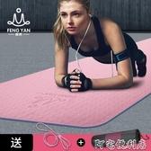 (快出)瑜伽墊防滑加厚女瑜珈舞蹈初學者男健身運動墊子地墊家用YYJ