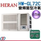 含標準安裝【信源電器】11坪【HERAN 禾聯】旗艦變頻窗型冷氣 HW-GL72C / HWGL72C