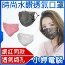 【3期零利率】全新 時尚水鑽透氣口罩 抖...