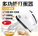 現貨-電動打蛋器 大功率 110V臺灣用電 攪拌機 多功能烘培攪拌器 贈攪拌棒