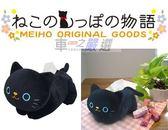 車之嚴選 cars_go 汽車用品【ME23】日本進口 黑貓物語 可愛黑貓伏姿式抽取式面紙盒套