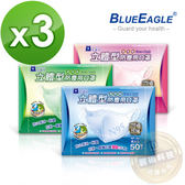 【藍鷹牌】藍色 台灣製 成人束帶式立體防塵口罩 50入*3盒