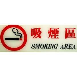 舍樂力-指示牌告示牌-吸煙區SOMKING AREA-12*30cm(橫式)