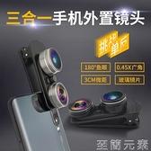 廣角鏡頭 手機外置鏡頭 單反級廣角微距魚眼三合一高清玻璃輔助拍照攝像頭 至簡元素