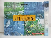 【書寶二手書T4/少年童書_DWL】從白天到黑夜_從史前到現代_從水底到陸地等_4本合售