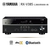 【現貨供應中】YAMAHA 山葉 RX-V385 4K 5.1聲道藍牙環繞擴大機 家庭劇院的完美入門款 台灣公司貨