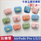 買1送1 立體卡通 苹果 Apple AirPods Pro 3代 2 1 耳機套 藍牙無線 矽膠套 保護套 保護殼 耳機殼 防摔
