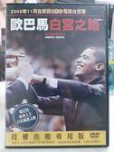 挖寶二手片-D13-032-正版DVD*電影【歐巴馬白宮之路】-紀錄了歐巴馬參加總統選舉的全部過程