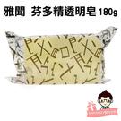 BIOCHEM 雅聞 芬多精透明皂(18...