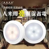 圓形LED 人體感應燈暖光白光【 棒棒】人體感應室內感應燈壁燈小夜燈床頭燈緊急照明LED