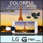 ◆F-516 三合一手機鏡頭/180度魚眼+0.36X廣角+15X微距/拍照/LG G Flex D958/Flex 2