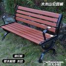 排椅公園椅鑄鋁鑄鐵防腐實木塑木廣場庭院花園戶外休閑排椅長凳靠背椅 非凡小鋪LX