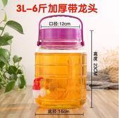 泡酒玻璃瓶帶龍頭3L-6斤家用自釀葡萄酒酵素釀酒密封罐酒壇泡菜壇子