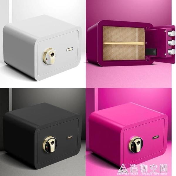 保險櫃家用小型保險箱指紋密碼迷你床頭全鋼入牆防盜保管箱隱形25 NMS名購居家