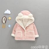 熱賣嬰兒羊羔毛外套 女寶寶外套秋冬女童秋裝2021新款羊羔毛小童上衣加厚連帽嬰兒衣服 coco