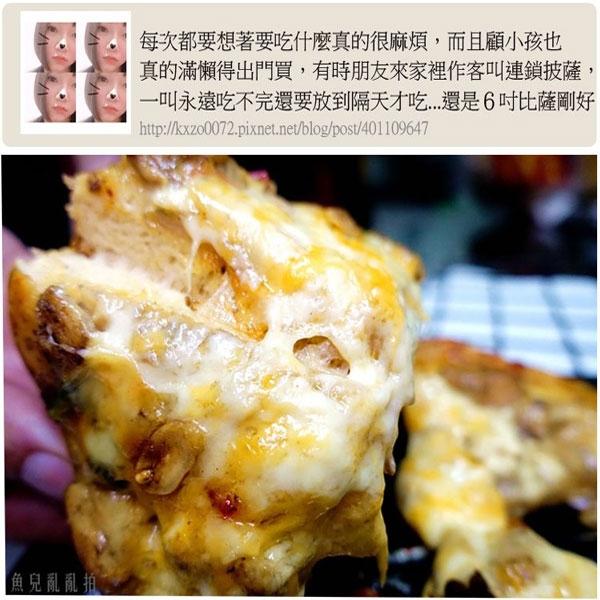 瑪莉屋口袋比薩pizza【塔香核果杏菇披薩】厚皮/五辛素/一入